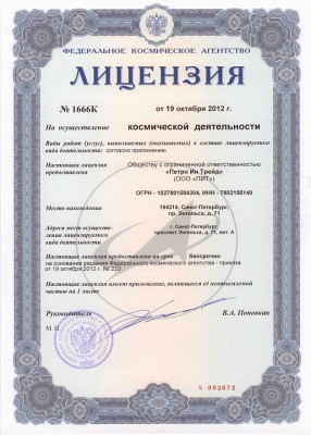Federal Space Agency licence