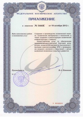 Federal Space Agency licence 2